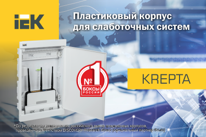 KREPTA Multimedia ЩРВ IEK® – как все компоненты слаботочных систем разместить за одной дверцей