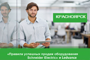 Семинар с Ledvance и Schneider Electric